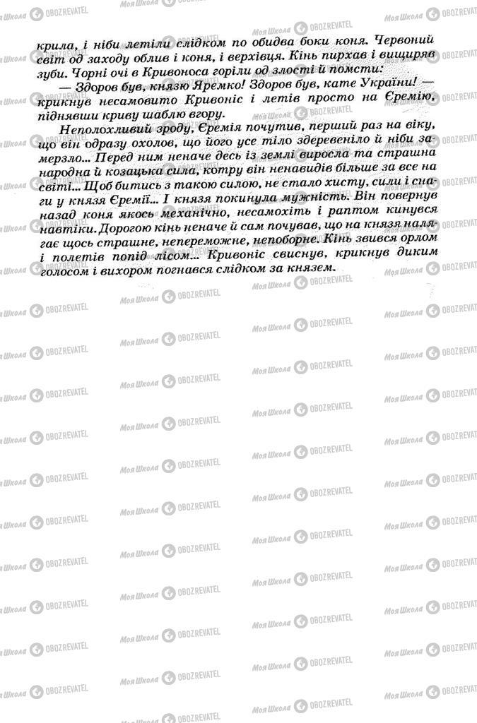 Учебники Укр лит 7 класс страница 7