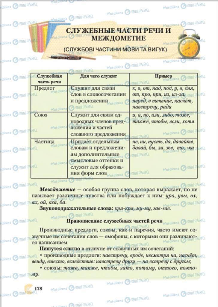 Підручники Російська мова 7 клас сторінка 178