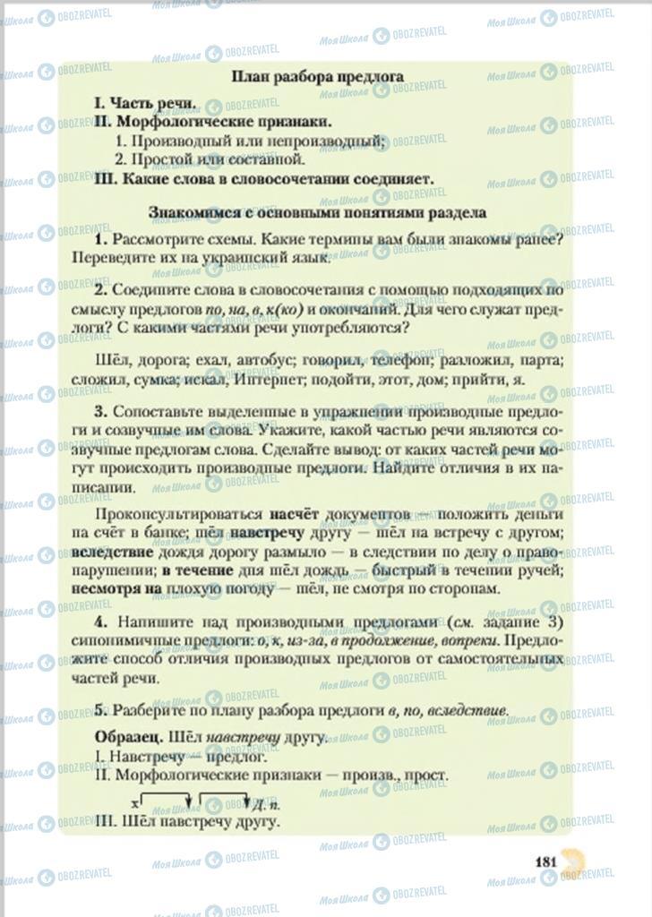 Підручники Російська мова 7 клас сторінка  181