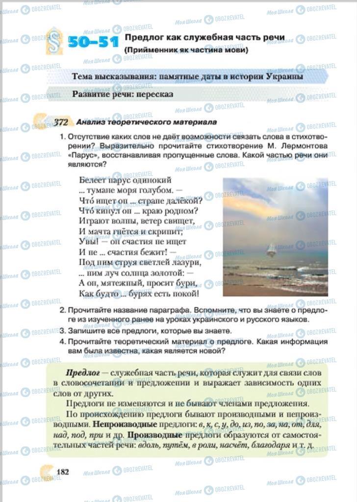 Підручники Російська мова 7 клас сторінка  182