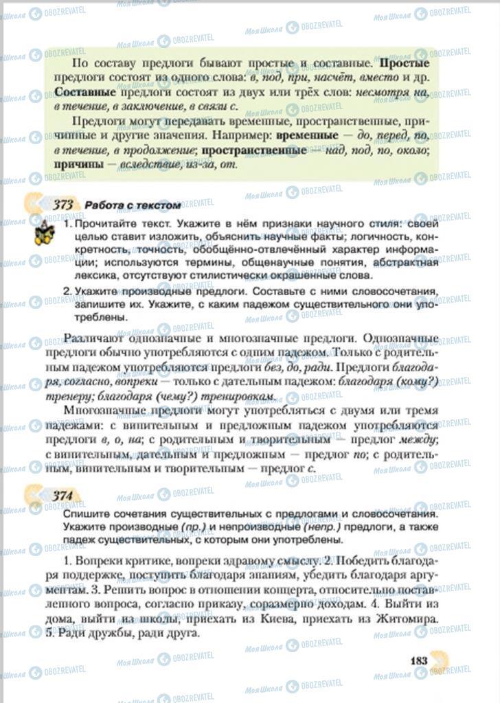 Підручники Російська мова 7 клас сторінка  183