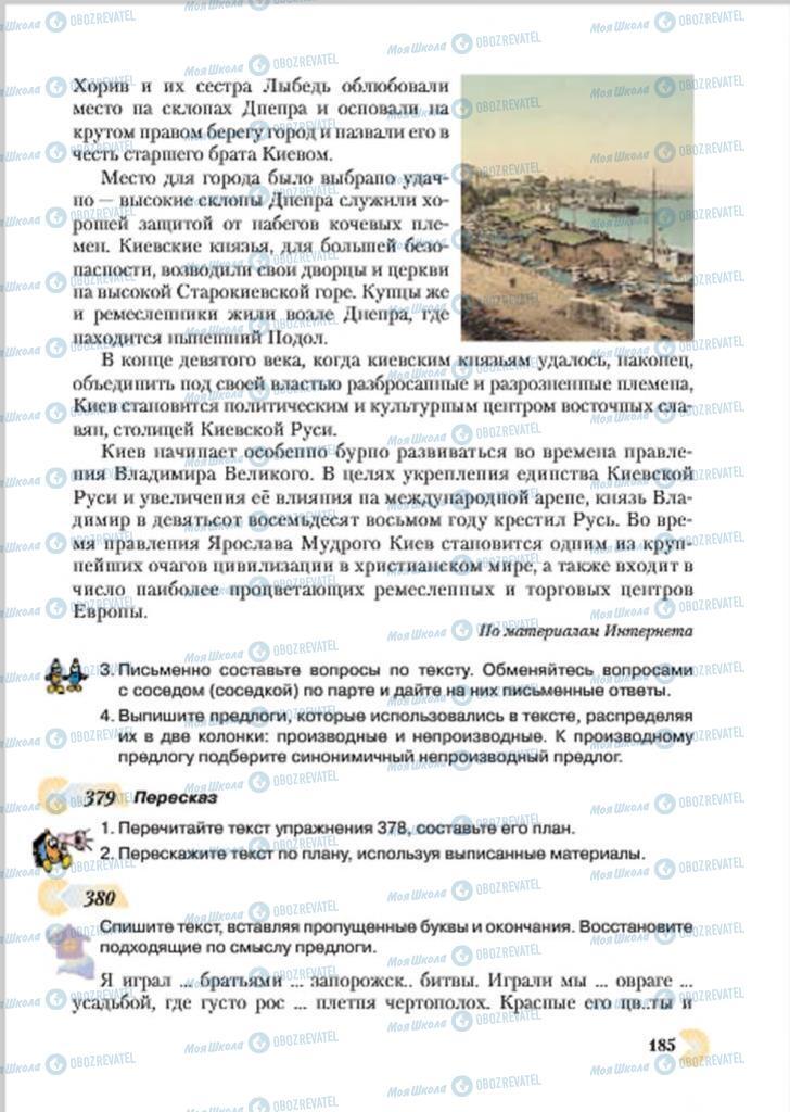 Підручники Російська мова 7 клас сторінка  185