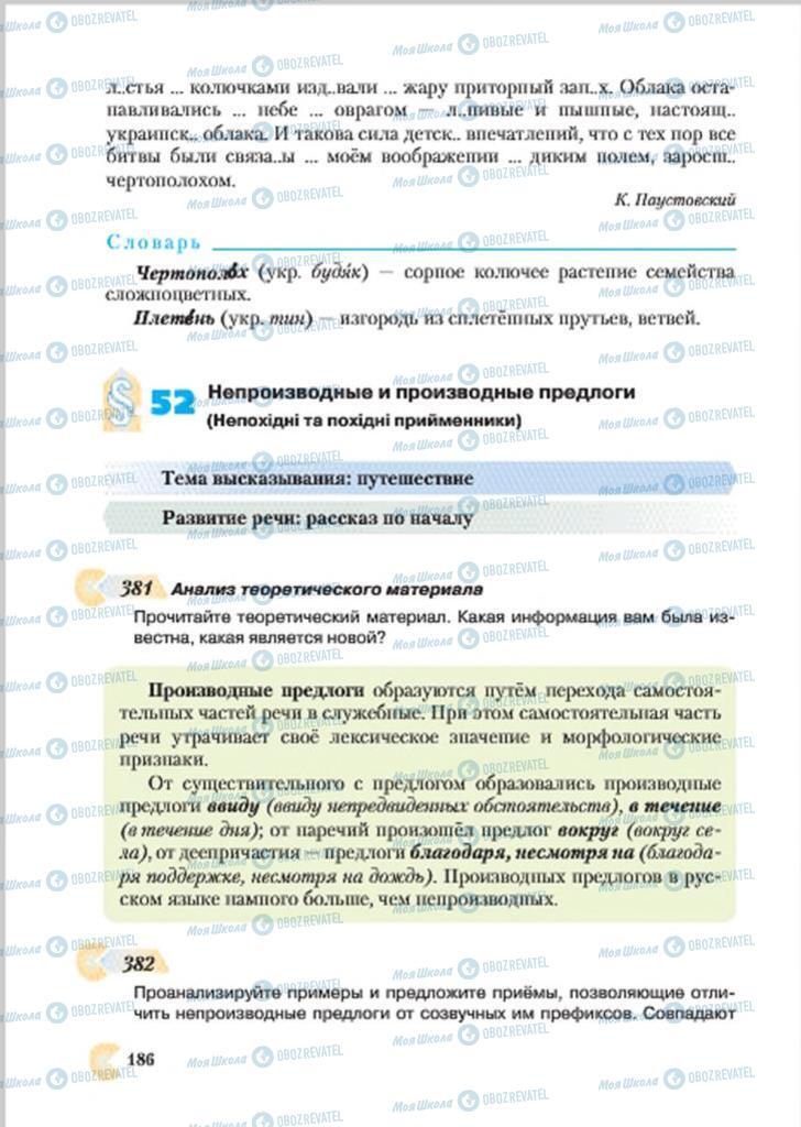 Підручники Російська мова 7 клас сторінка  186