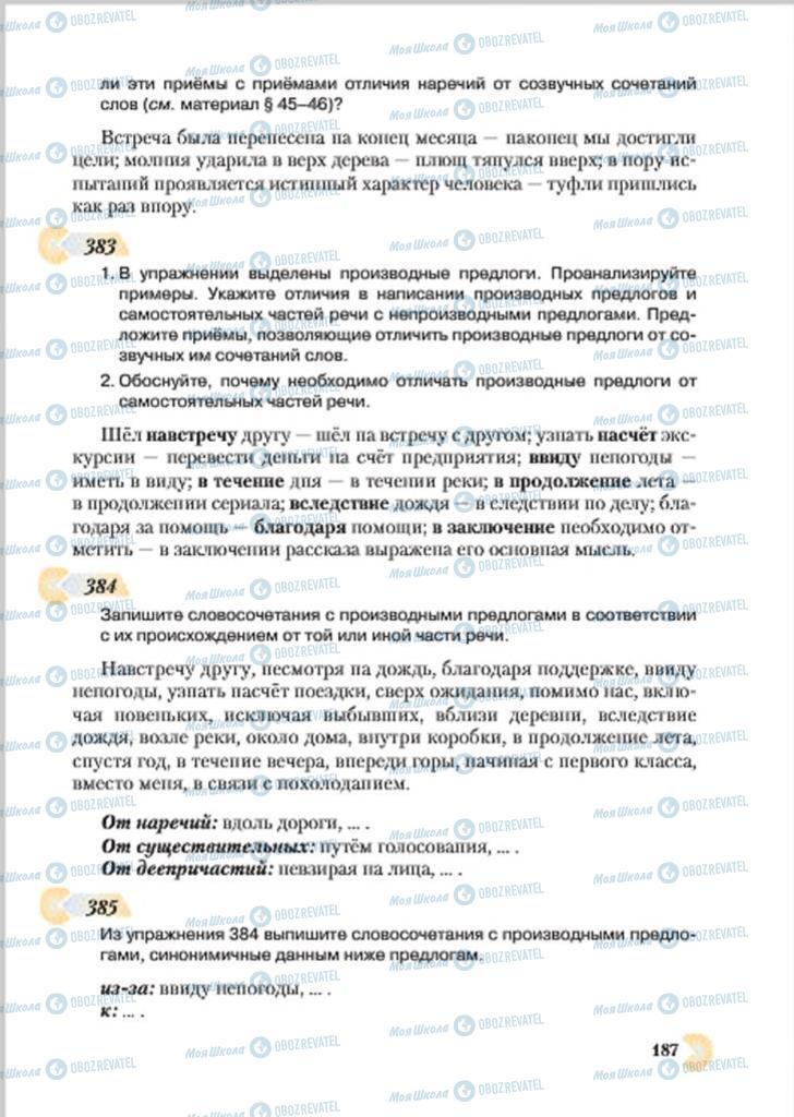 Підручники Російська мова 7 клас сторінка  187