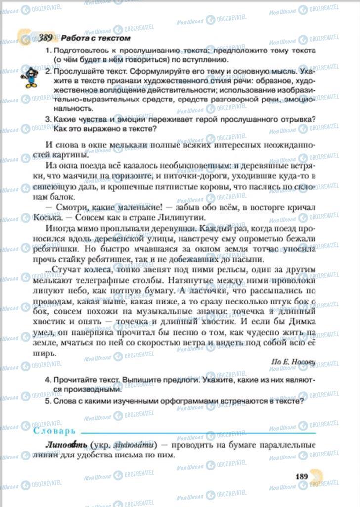 Підручники Російська мова 7 клас сторінка  189