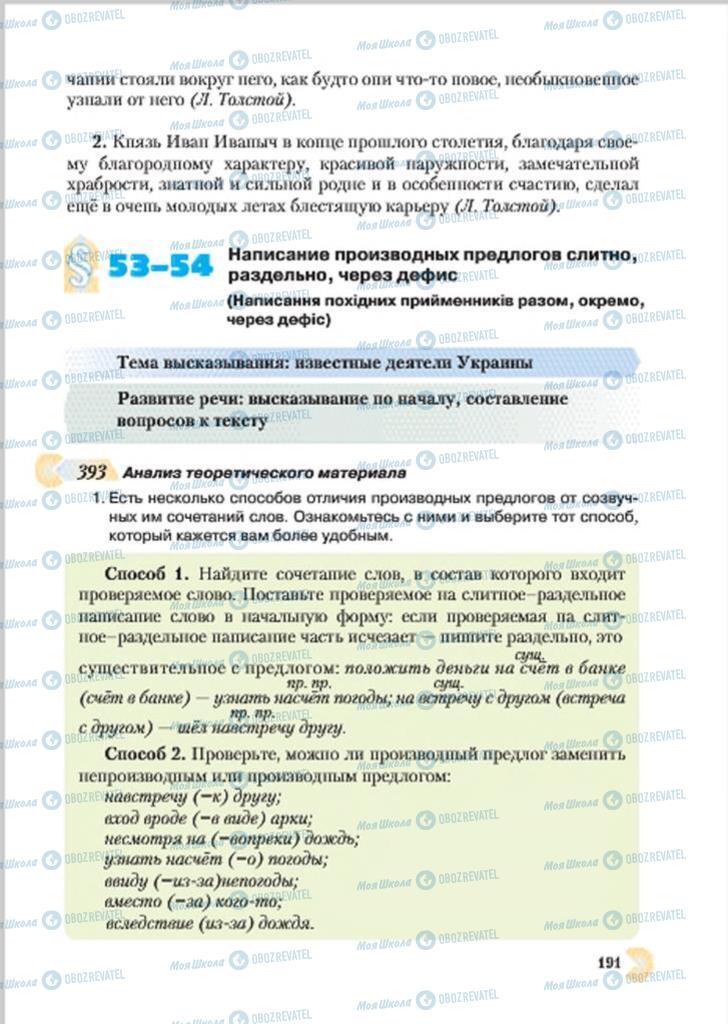 Підручники Російська мова 7 клас сторінка  191