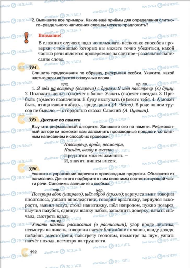 Підручники Російська мова 7 клас сторінка  192