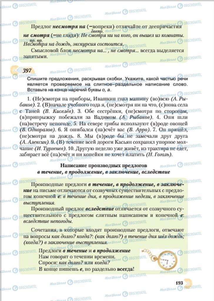 Підручники Російська мова 7 клас сторінка  193
