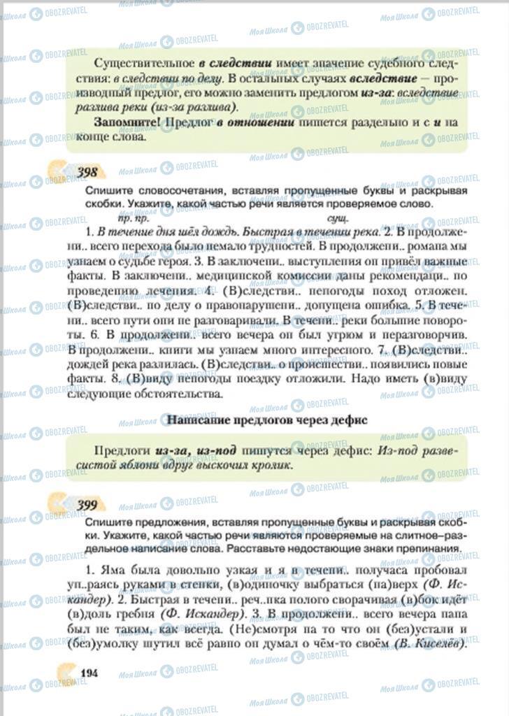 Підручники Російська мова 7 клас сторінка  194