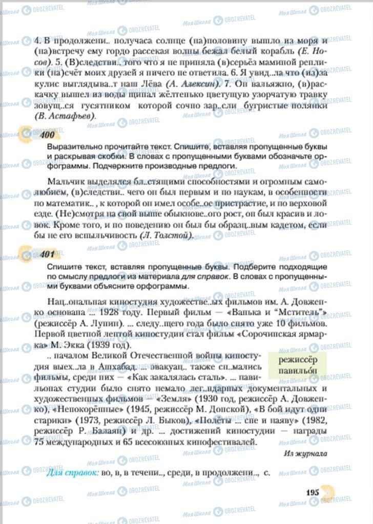Підручники Російська мова 7 клас сторінка  195