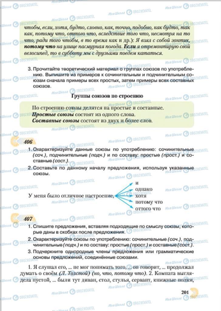 Підручники Російська мова 7 клас сторінка 201