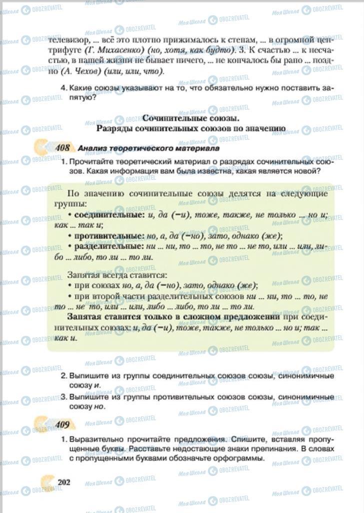 Підручники Російська мова 7 клас сторінка 202