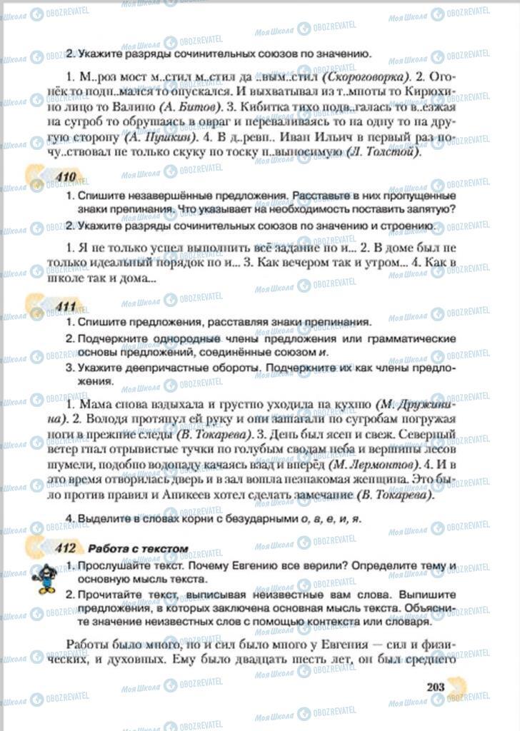 Підручники Російська мова 7 клас сторінка 203