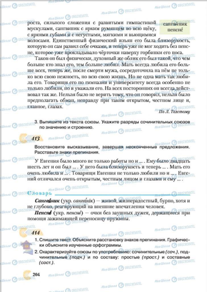 Підручники Російська мова 7 клас сторінка 204