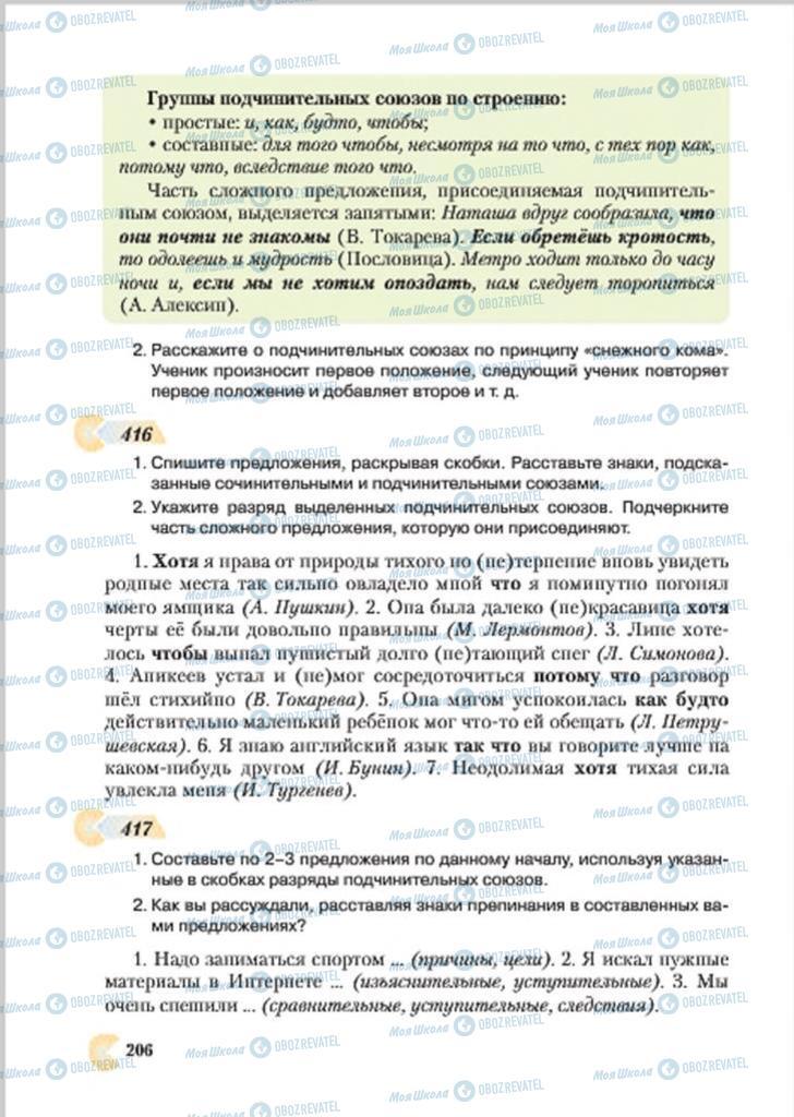 Підручники Російська мова 7 клас сторінка 206