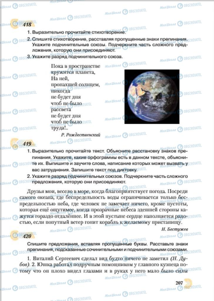 Підручники Російська мова 7 клас сторінка 207