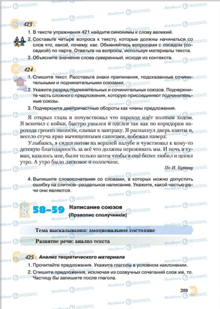 Підручники Російська мова 7 клас сторінка 209