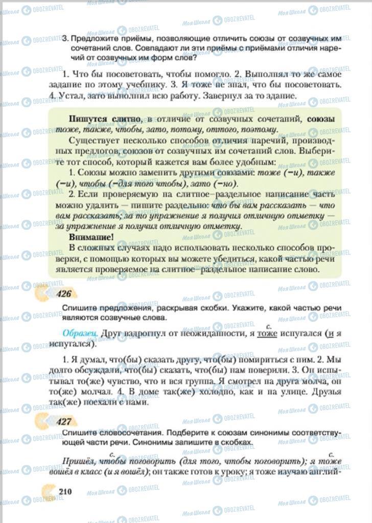 Підручники Російська мова 7 клас сторінка 210