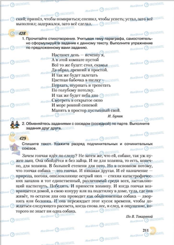 Підручники Російська мова 7 клас сторінка 211
