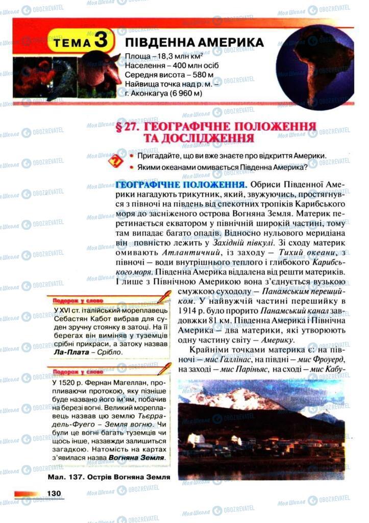 Учебники География 7 класс страница 130