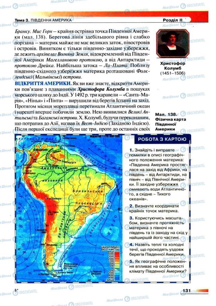 Учебники География 7 класс страница 131