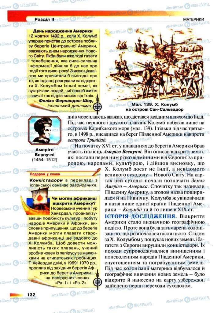 Учебники География 7 класс страница 132