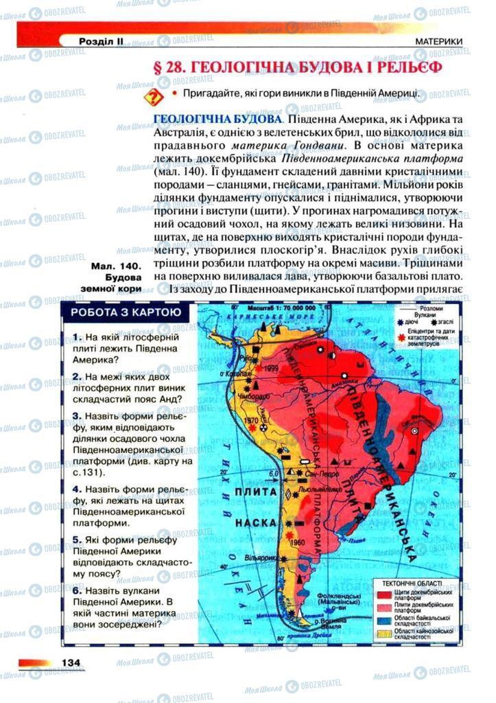Учебники География 7 класс страница 134