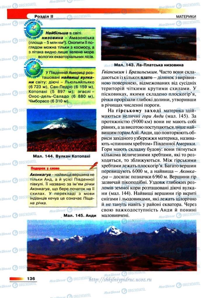 Учебники География 7 класс страница 136