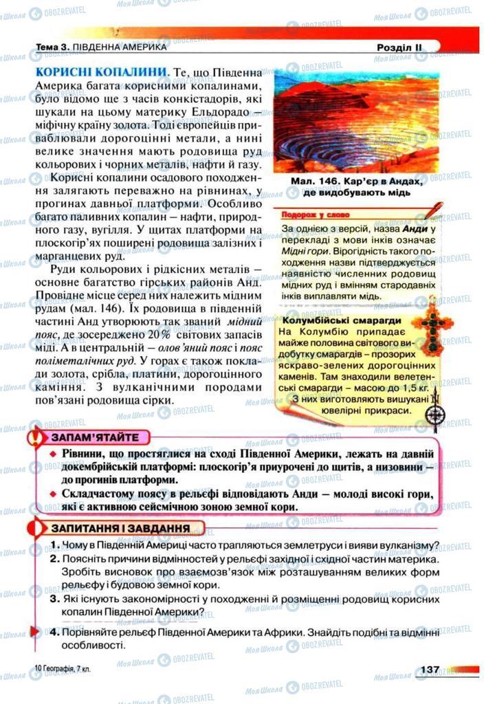 Учебники География 7 класс страница 137