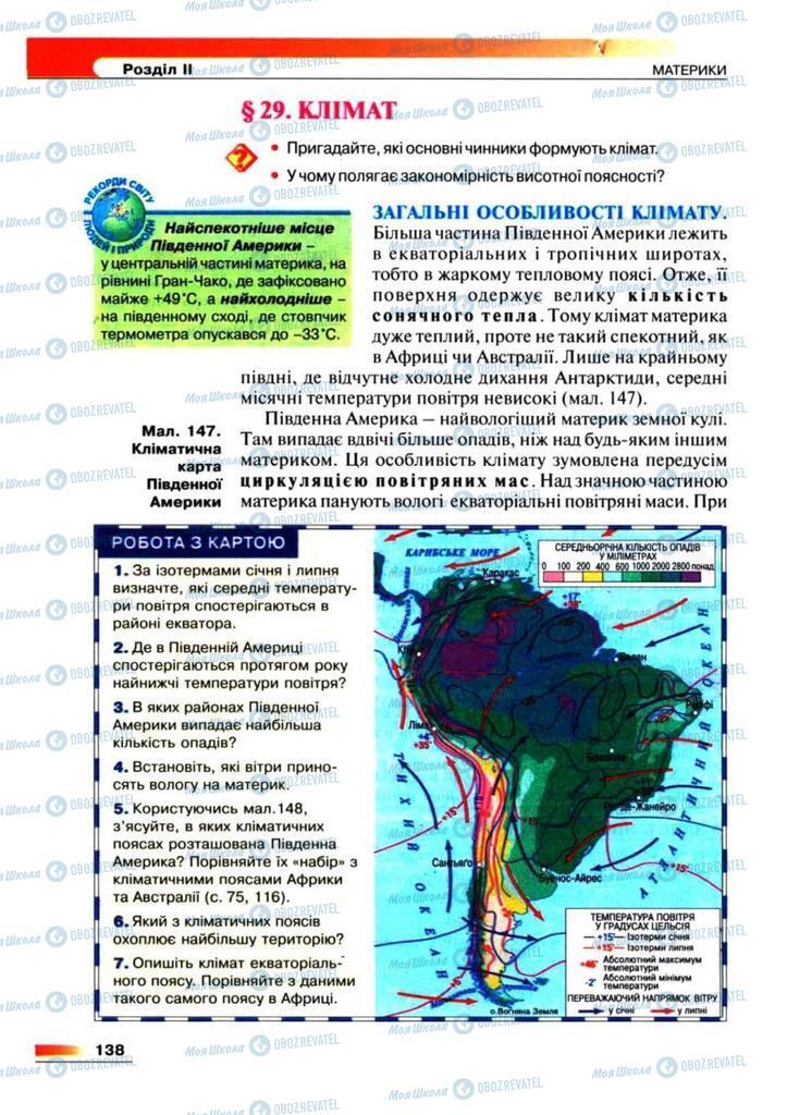 Учебники География 7 класс страница 138