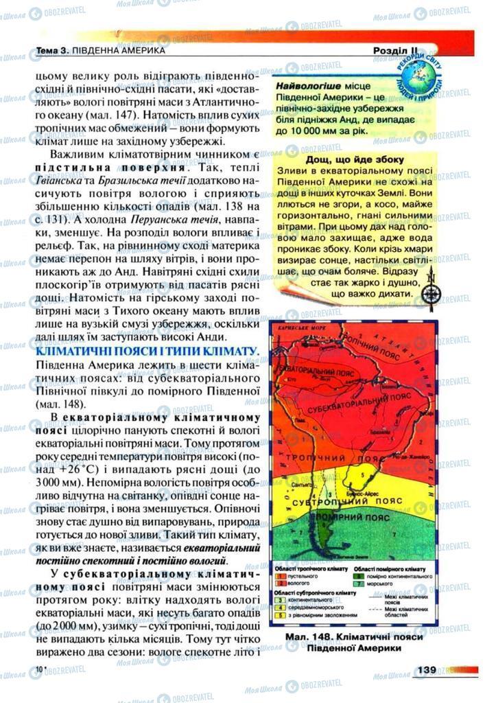 Учебники География 7 класс страница 139