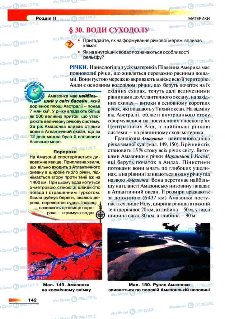 Учебники География 7 класс страница 142