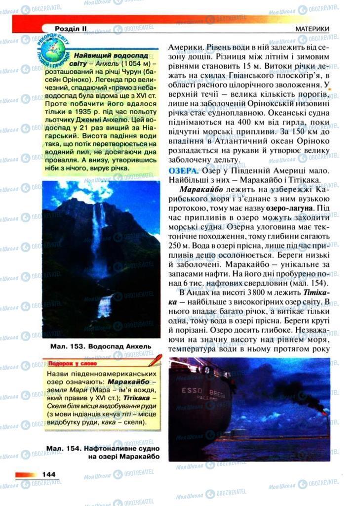 Учебники География 7 класс страница 144
