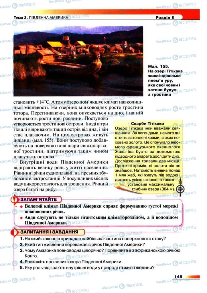 Учебники География 7 класс страница 145
