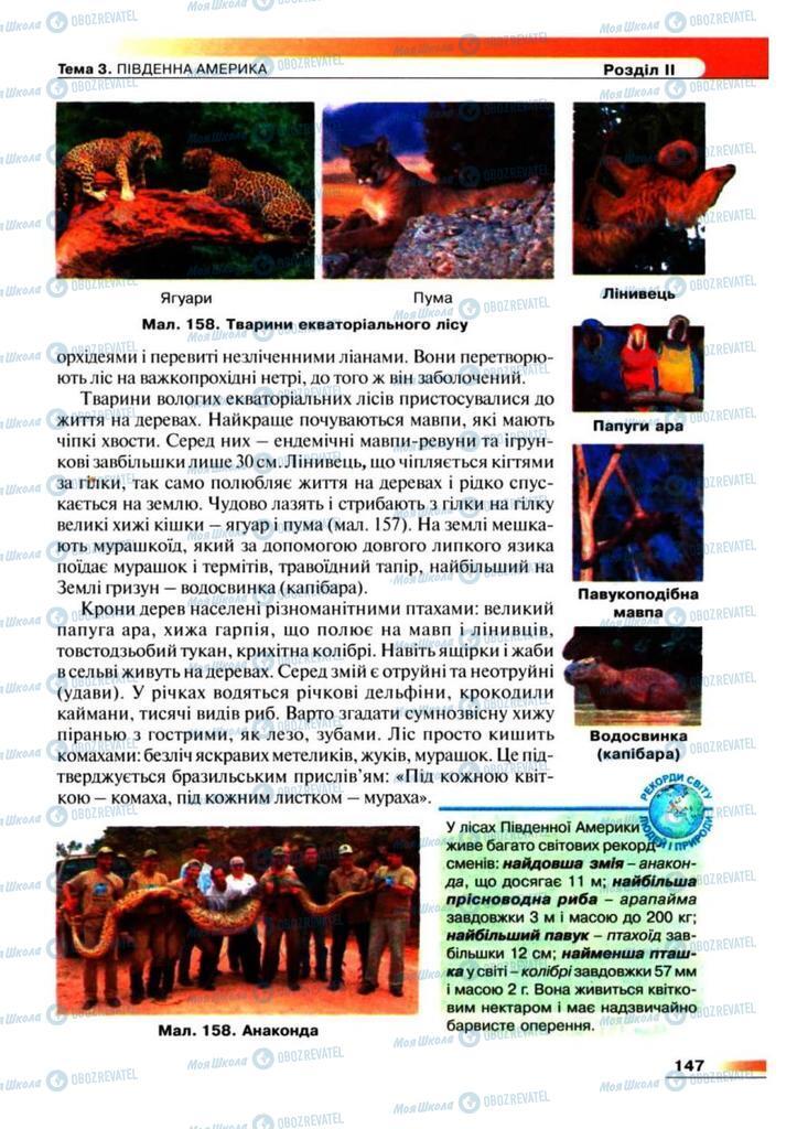 Учебники География 7 класс страница 147