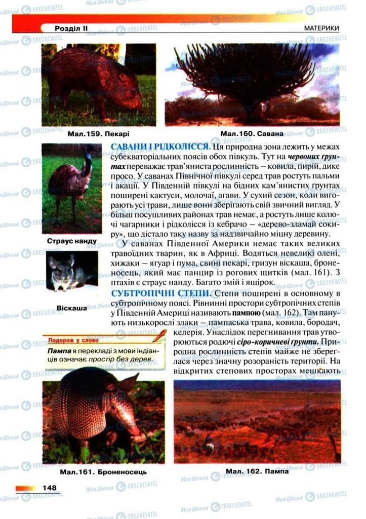 Учебники География 7 класс страница 148