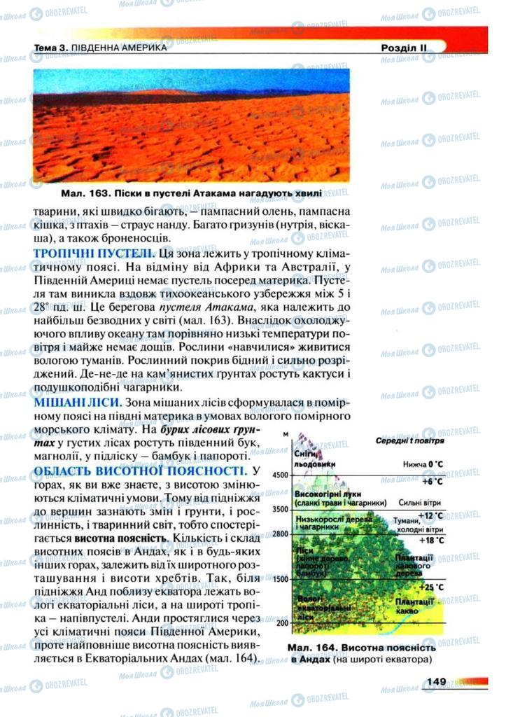 Учебники География 7 класс страница 149
