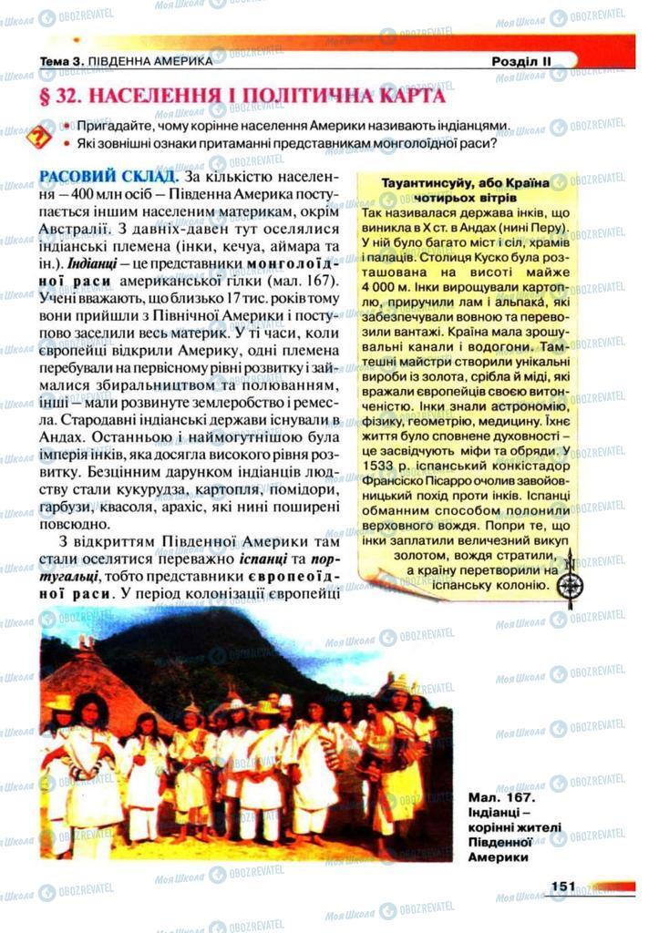 Учебники География 7 класс страница 151