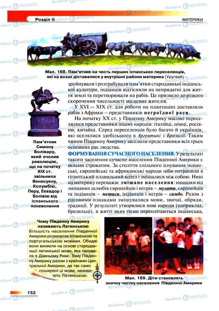 Учебники География 7 класс страница 152