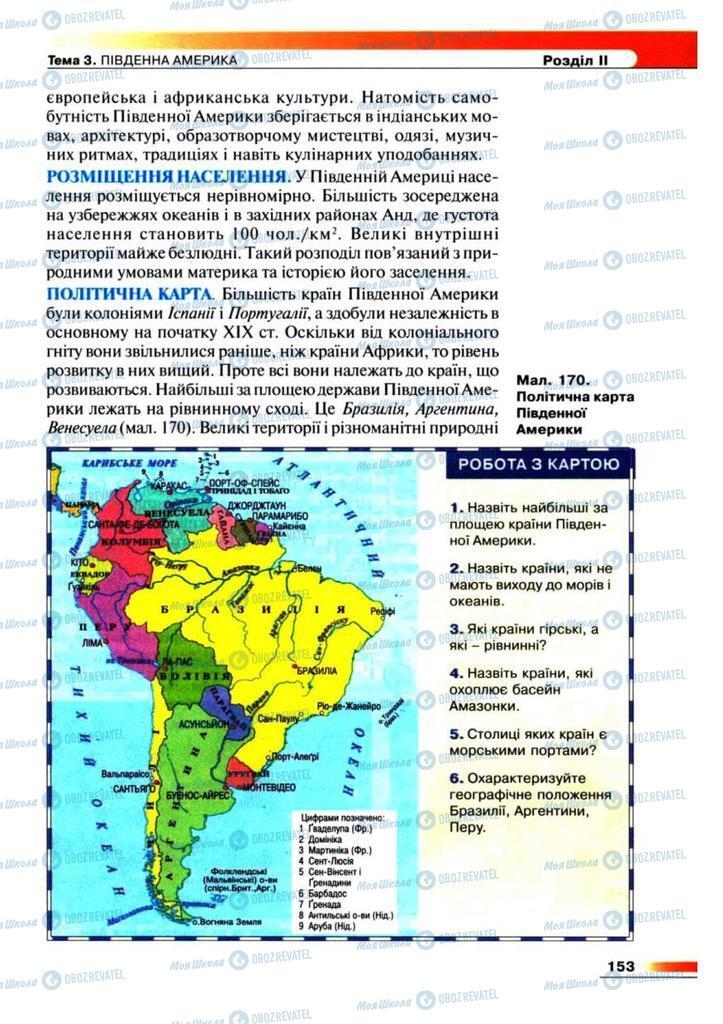Учебники География 7 класс страница 153