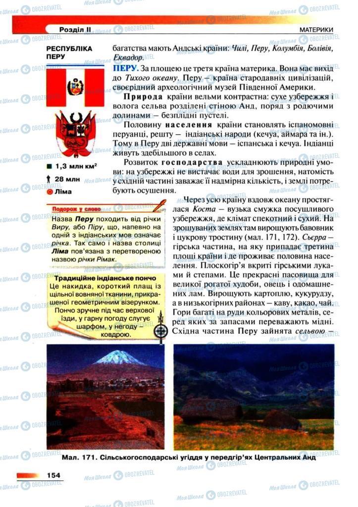 Учебники География 7 класс страница 154