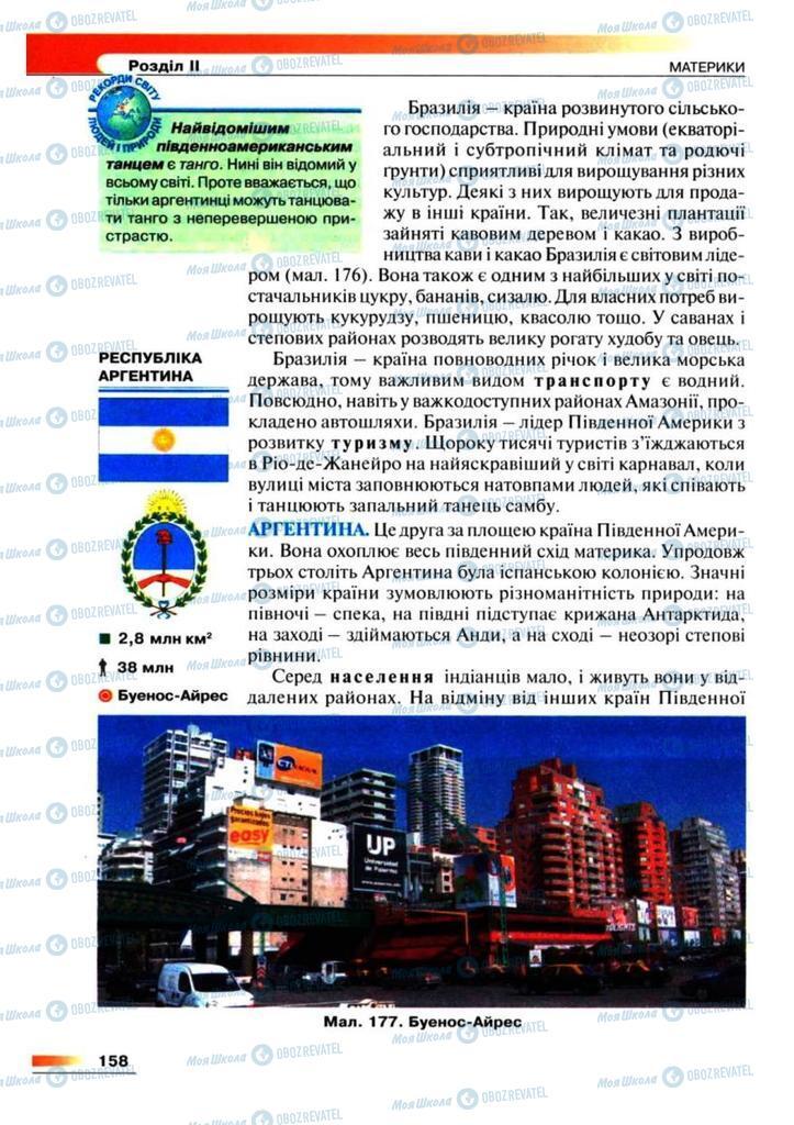 Учебники География 7 класс страница 158
