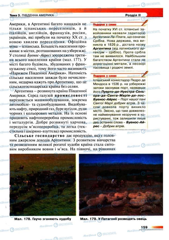 Учебники География 7 класс страница 159
