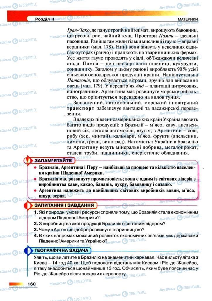 Учебники География 7 класс страница 160