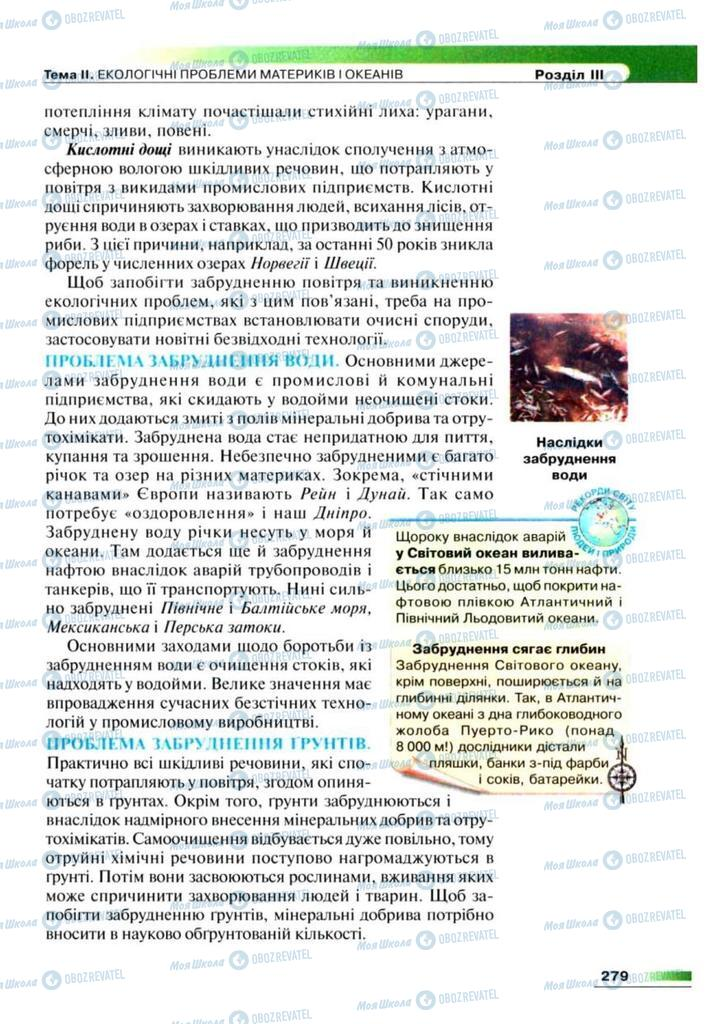 Підручники Географія 7 клас сторінка 279