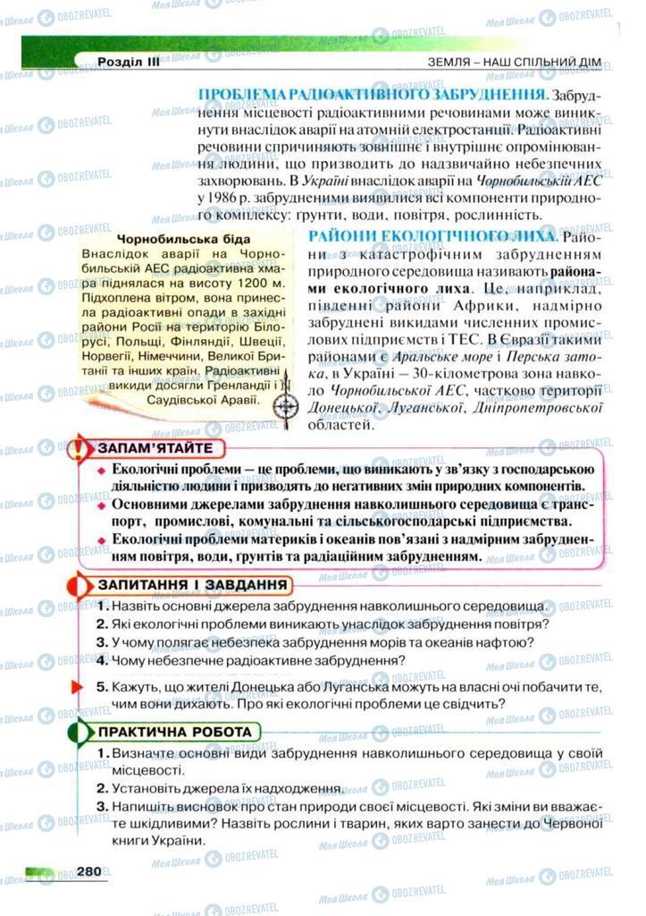 Учебники География 7 класс страница 280