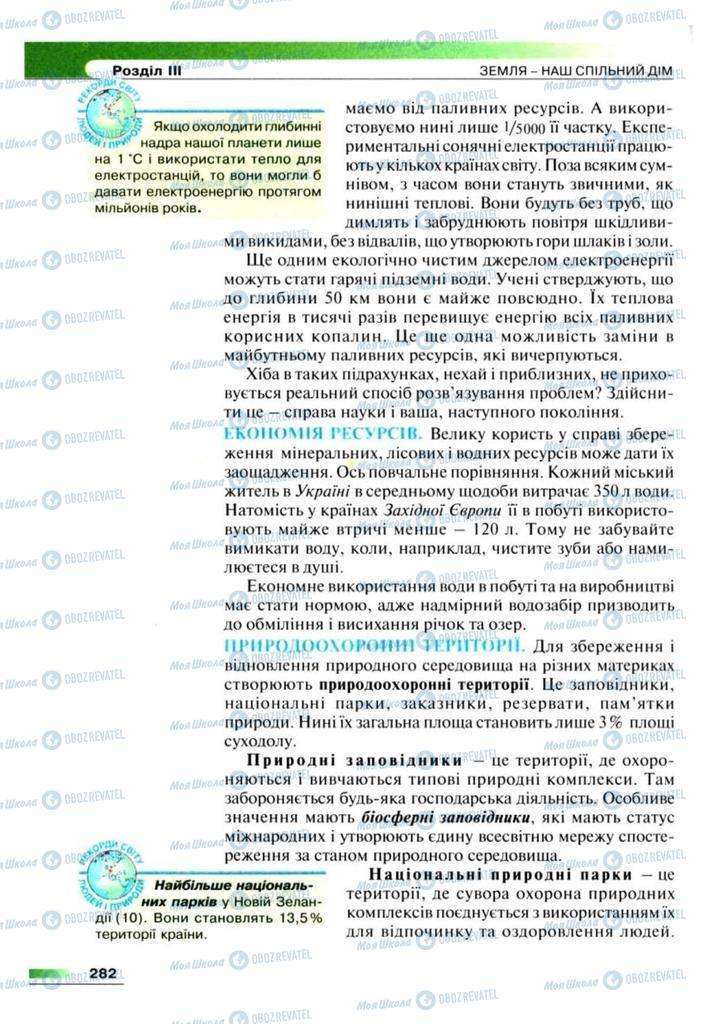 Підручники Географія 7 клас сторінка 282