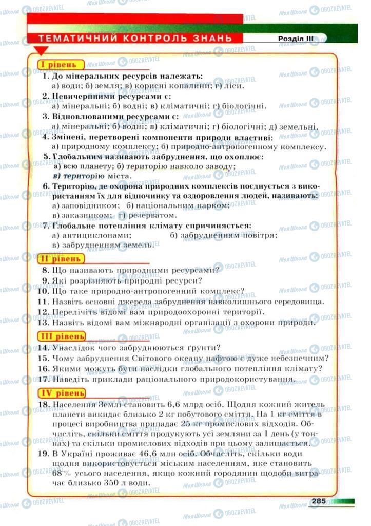 Підручники Географія 7 клас сторінка  285