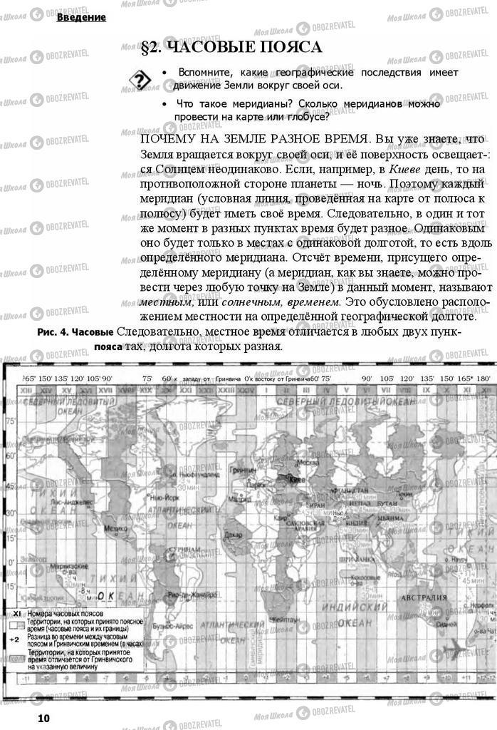 Учебники География 7 класс страница 10