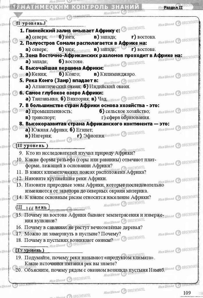 Підручники Географія 7 клас сторінка 109